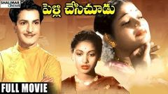 Pelli Chesi Choodu Full Length Movie | N.T. Rama Rao, G. Varalakshmi, Savitri, S. V. Ranga Rao,