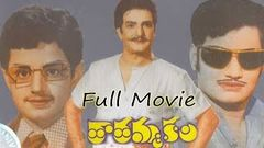 Tattama Kala Telugu Full Length Movie N T Ramarao Bala krishna Bhanumathi - Telugu Old Movies