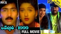 Love Story 1999 Telugu Full Movie w subtitles | Prabhu Deva | Ramya Krishna | Laila | Indian Films