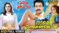Naale Ennundenkil (1990) Malayalam Full Movie