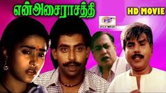 என் ஆசை ராசாத்தி | En Asai Rasathi - Super Hit Tamil Full Movie HD