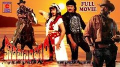 KODAMA SIMHAM | TELUGU FULL MOVIE | CHIRANJEEVI | RADHA | SONAM | TELUGU CINEMA ZONE