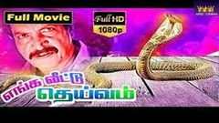 Super Hit Tamil Full Movie | ENGA VEETU DEIVAM | Nizhalgal Ravi, Sithara, sathyakala