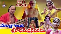 MANTRALAYA SRI RAGHAVENDRA VYBHAVAM | TELUGU FULL MOVIE | RAMA KRISHNA | TELUGU MOVIE CAFE
