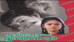 Poovinu Puthiya Poonthennal 1986 | Malayalam Full Movie | Malayalam Movie Online | Mammootty