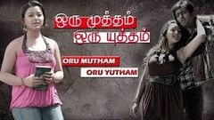 new tamil movie | oru mutham oru yutham | tamil full movie