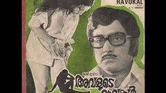 Avalude Ravukal Malayalam Full Movie | Seema | Ravi Kumar | Malayalam HD Movies Full