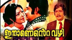 Malayalam Movie Ithanente Vazhi | Super Hit Malayalam Full Movies | Best Malayalam Movie