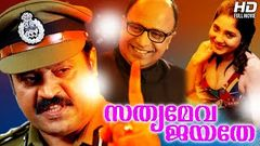 Malayalam Full Movie 2015 Releaes | Sathyameva Jayathe | Suresh Gopi Malayalam Full Movie 2015