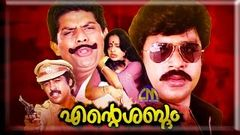 Malayalam full movie Ente Shabdam | Ratheesh , TG Ravi , Seema movies