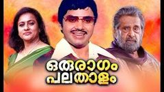 Oru Ragam Pala Thalam Malayalam Full Movie | Super Hit Malayalam Movie | Malayalam Full Movie
