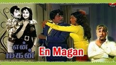 En Magan tamil full movie | Sivaji ganesan