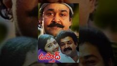 Ustaad | Full lengthTelugu Movie | Mohanlal | New Telugu Movies 2015 Full Movie HD