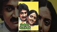 Mella Pesungal - Bhanupriya, Vasanth - Ilaiyaraja - 1983 Super Hit Tamil Movie