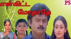Enkitta Mothathe 1990: Tamil Full Movie | Vijayakanth Shobana |