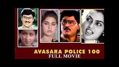 Superhit Tamil Full Movie | Avasara Police 100 | | new movie full HD | Silk Smitha & Gauthami