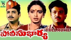 POLICE BHARYA | TELUGU FULL MOVIE | NARESH | SEETHA | TELUGU CINE CAFE