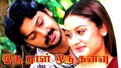 ஒரு நாள் ஒரு கனவு | Oru Naal Oru Kanavu | Fazil, Srikanth, Sonia Agarwal | Tamil Superhit Movie HD