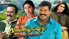 Vasanthiyum Lakshmiyum Pinne Njaanum full movie | Kalabhavan Mani Vani Viswanath movie | upload 2016