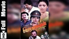 Sirai Kathavukal Tamil Full Movie