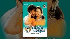 Rajendrudu Gajendrudu Telugu Full Movie