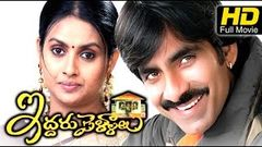 Iddaru Pellalu ఇద్దరు పిల్లలు Full Movie 2003 | Ravi Teja, Kalyani | Telugu Latest Movies