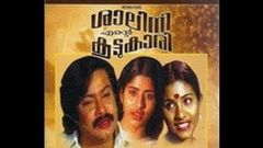 Shalini Ente Koottukari 1980 Full Malayalam Movie