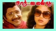Sir I Love You | Superhit Tamil Full Movie | Sivakumar & Lakshmi