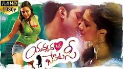 Yavvanam Oka Fantasy Latest Telugu Full Movie | 2015
