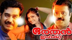 Malayalam Full Movie | Bharathan Effect | Suresh Gopi, Biju Menon, Geethu Mohandas | Thriller Movies