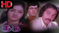 Guru 1980: Full Tamil Movie