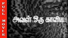 Aval Oru Kaviyam Full Movie HD | Jai Ganesh, Savitri, Suruli Rajan | Tamil Old Hits