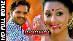 RANGBAAZ RAJA - Superhit Full Bhojpuri Movie - Khesari Lal Mohini Ghose | Bhojpuri Full Film 2018