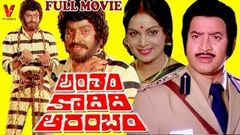 ANTHAM KAADIDI AARAMBAM | TELUGU FULL MOVIE | KRISHNA | VIJAYA NIRMALA | V9 VIDEOS