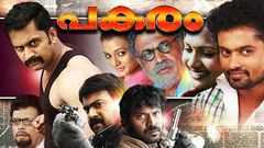 Malayalam Full Movie 2014 | Pakaram | Comedy Movie Ft Siddique, Jagadeesh | 2016 Online Release