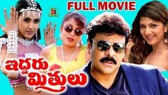 IDDARU MITRULU | TELUGU FULL MOVIE | CHIRANJEEVI | SAKSHI SIVANAND | TELUGU CINEMA CLUB