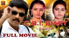 CBI DAIRY | TELUGU FULL MOVIE | SATHYA RAJ | AMALA | SILK SMITHA | TELUGU MOVIE ZONE