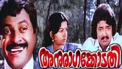 Anuraga Kodathi | Malayalam Full Movie | Shankar | Ambika |