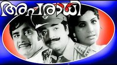 Aparaadhi | Old Malayalam Hit Movie | Prem Nazir Sheela, Jayabharathi