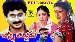CHINNA ALLUDU | TELUGU FULL MOVIE | SUMAN | AAMANI | RAMBA | TELUGU CINE CAFE