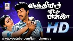 Thirumathi Palanisamy-திருமதிபழனிசாமி-Sathyaraj, Sukanya, Goundamani, Mega Hit Tamil Full H D Movie