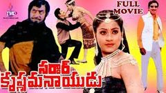 SARDAR KRISHNAMA NAIDU | TELUGU FULL MOVIE | KRISHNA | VIJAYA SHANTI | SARADA | TELUGU MOVIE CAFE
