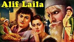 Alif Laila (1953) Super Hit Classic Movie | अलिफ़ लैला | Pran, Nimmi