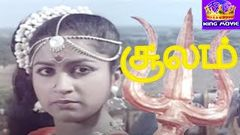 Radhika In - சூலம் - Soolam - Manorama, Rajkumar, Mega Hit Tamil H D Movie