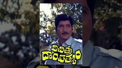 Vichitra Dampatyam - Telugu Full Movie