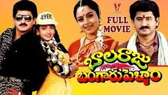BALARAJU BANGARU PELLAM | TELUGU FULL MOVIE | SUMAN | SOUNDARYA | INDRAJA | V9 VIDEOS