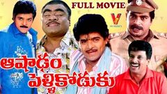 AASHADAM PELLI KODUKU | TELUGU FULL MOVIE | ALI | UTTEJ | V9 VIDEOS