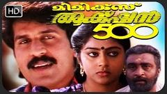 Mimics Action 500 Malayalam Full Movie | Malayalam Superhit Malayalam Comedy Movie