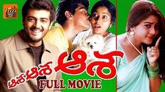 AASHA AASHA AASHA | TELUGU MOVIE ZONE | AJITH | SUBBALAKSHMI | PRAKASH RAJ | TELUGU MOVIE ZONE