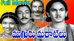 Mugguru Maratilu Full Length Telugu Movie | Akkineni Nageswara Rao | Ganesh Videos - DVD Rip